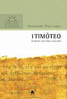 1 TIMOTEO COMENTARIO EXPOSITIVO